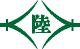 松陸運輸株式会社のスマホロゴ画像