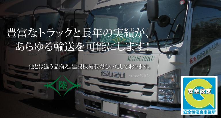松陸運輸株式会社のトップメインの画像